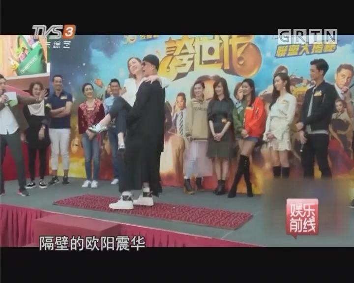 陈豪 李佳芯剧中感情加温 欧阳震华公主抱田蕊妮