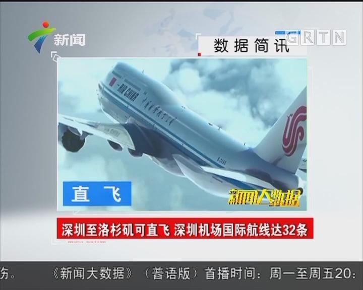 深圳至洛杉矶可直飞 深圳机场国际航线达32条