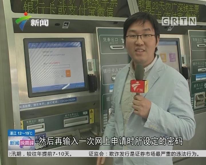 """铁路惠民服务:免费搭火车福利 """"积分换车票""""今天开通"""