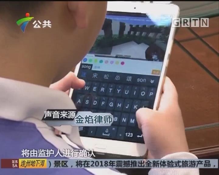 深圳:12岁男孩打赏主播 4个月花了14万元