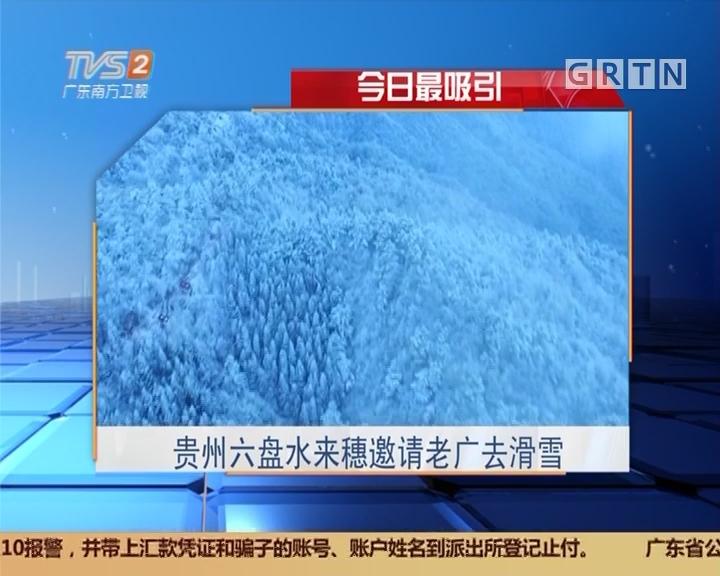 今日最吸引:贵州六盘水来穗邀请老广去滑雪