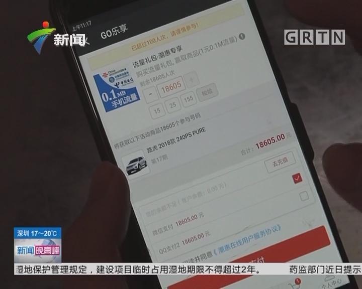 """广州:80后小伙沉迷网上""""抢购"""" 落入""""陷阱"""""""