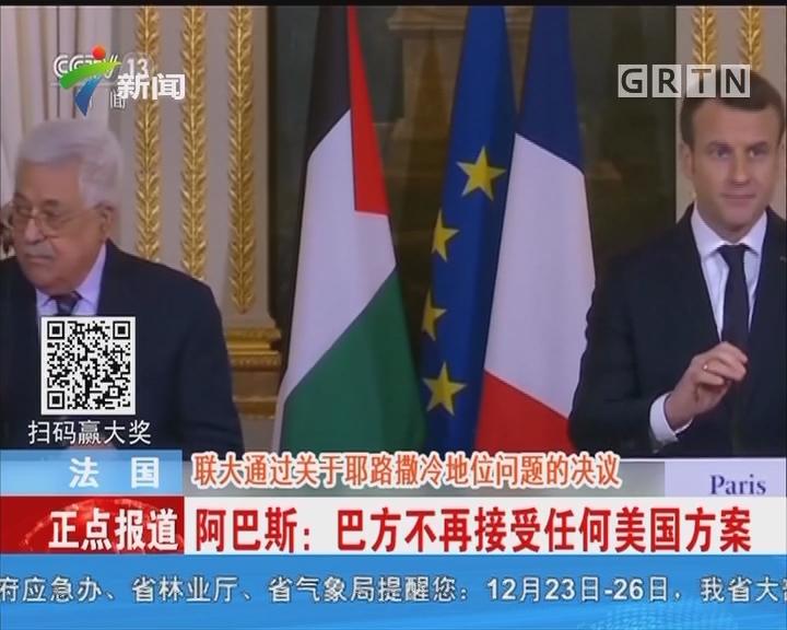 法国:联大通过关于耶路撒冷地位问题的决议 阿巴斯:巴方不再接受任何美国方案