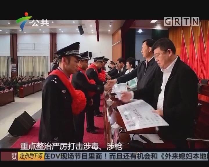 陆丰:抓获持枪拒捕逃犯 8名民警获嘉奖