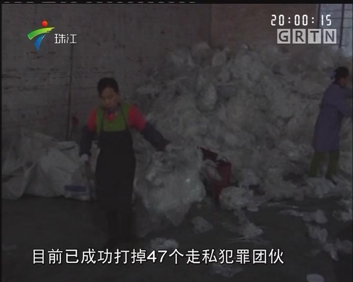 """全国13省份海关重拳打击""""洋垃圾""""走私"""