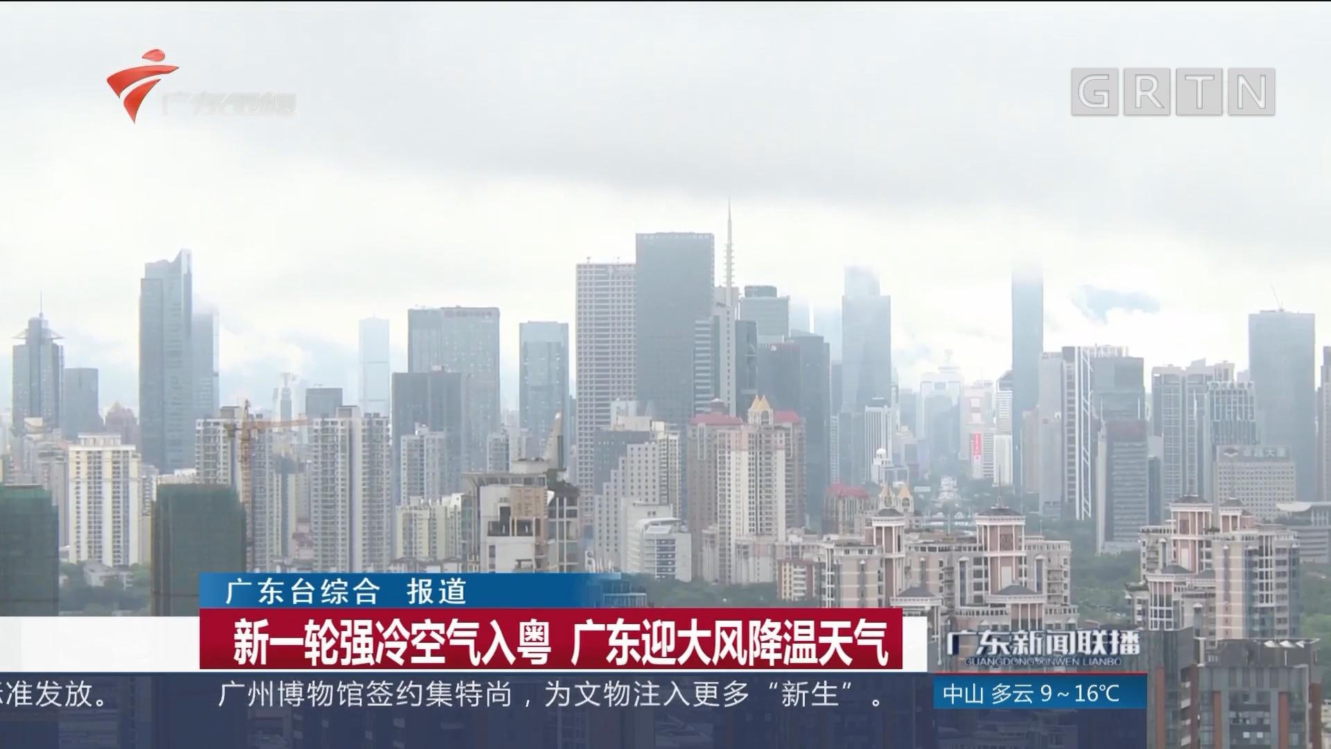 新一轮强冷空气入粤 广东迎大风降温天气