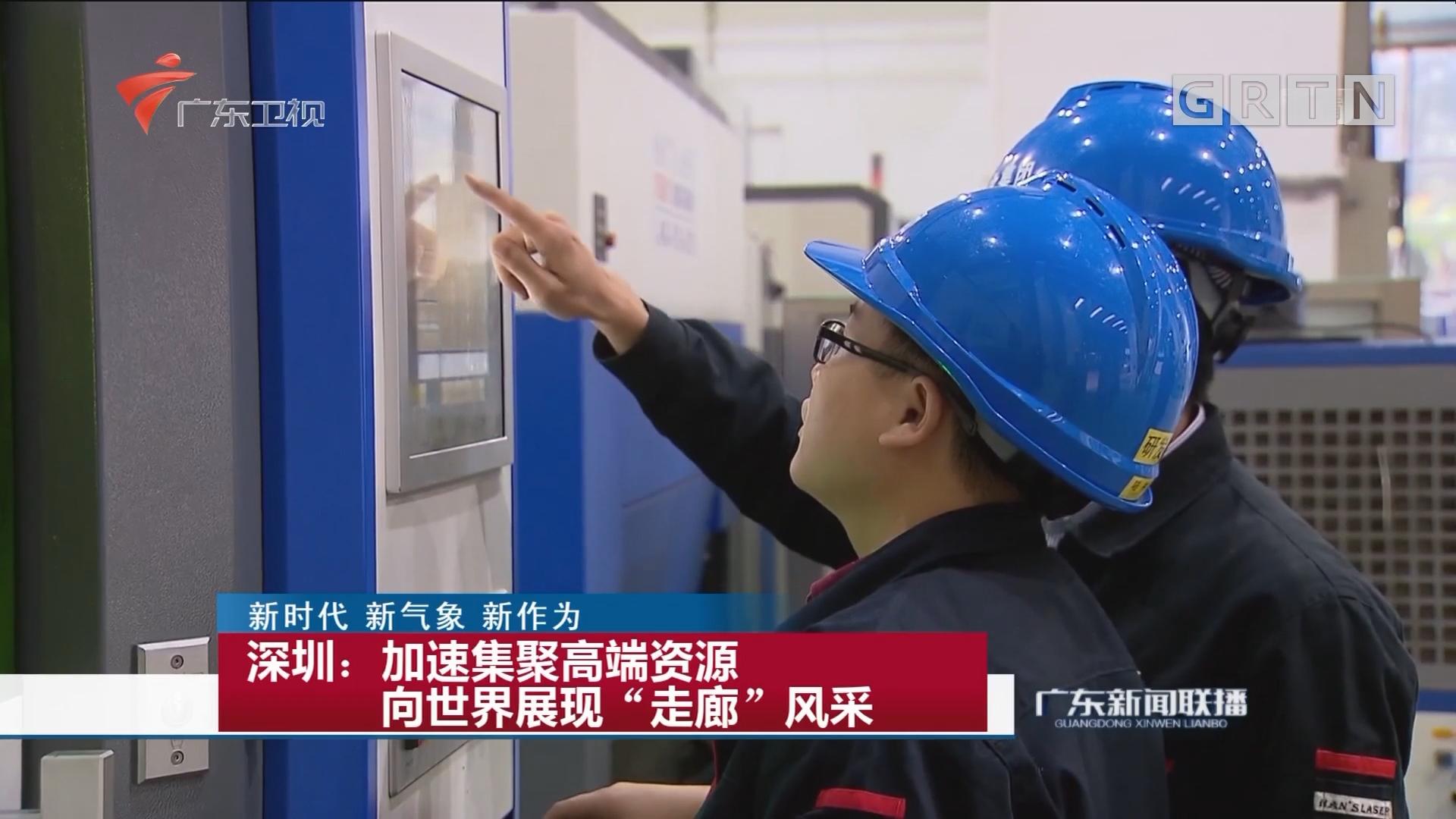 """深圳:加速集聚高端资源 向世界展现""""走廊""""风采"""