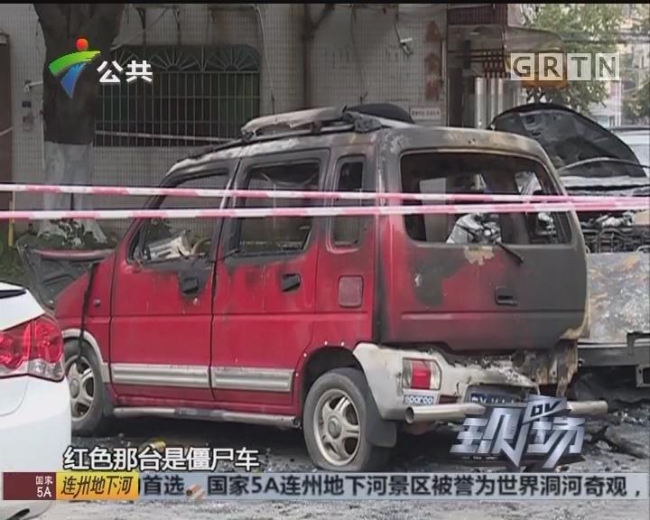 小区三车被烧 吓坏周边居民
