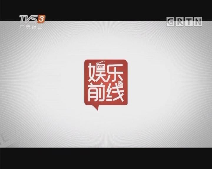[2017-12-18]娱乐前线:吴亦凡回应谣言:被误解还挺无辜的