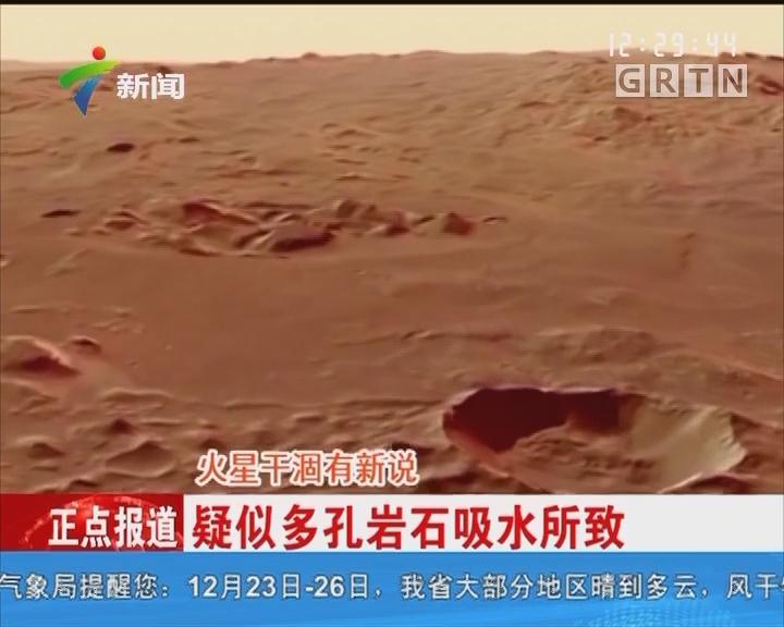 火星干涸有新说:疑似多孔岩石吸水所致