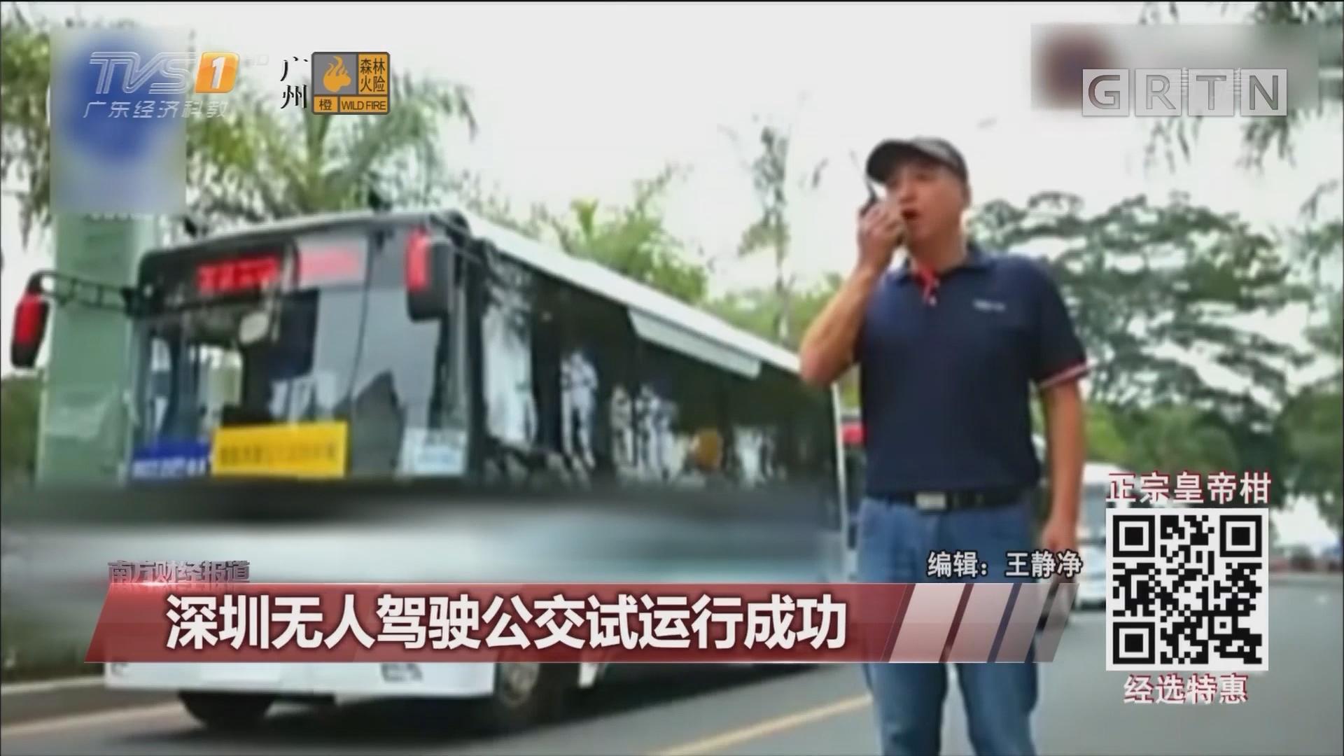 深圳无人驾驶公交试运行成功