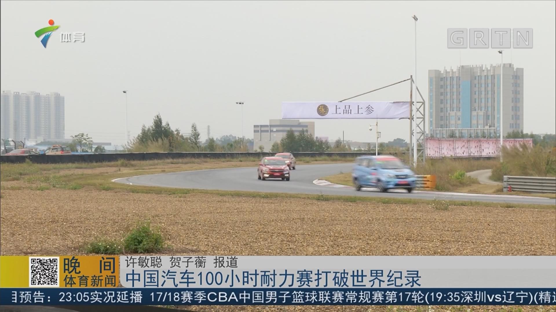 中国汽车100小时耐力赛打破世界纪录