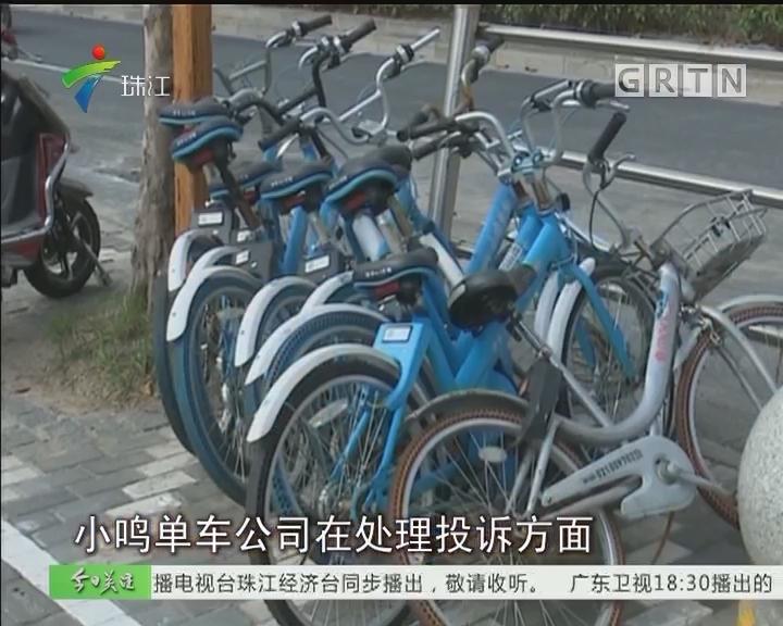 """省消委会公益诉讼""""小鸣单车""""案 已获受理"""
