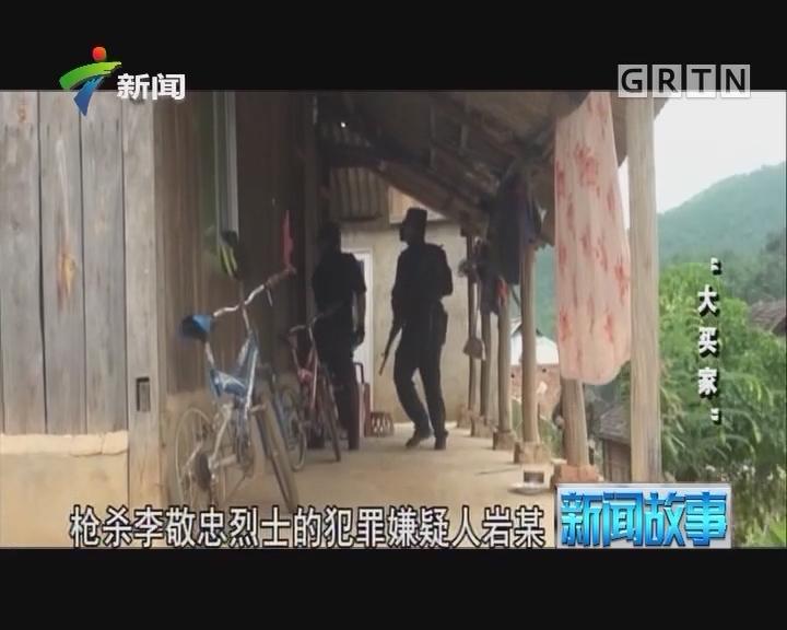 """[2017-12-12]新闻故事:""""大买家"""""""