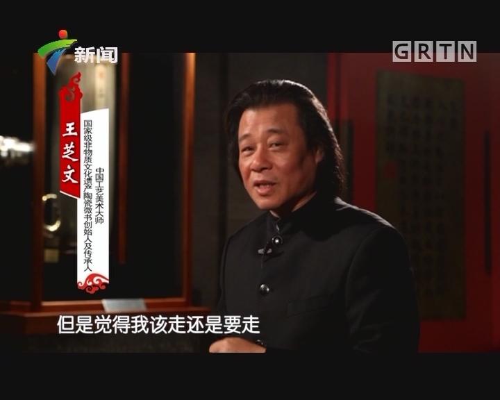 """[2017-12-30]权威访谈:王芝文:以一己之力 创""""微书""""奇迹"""
