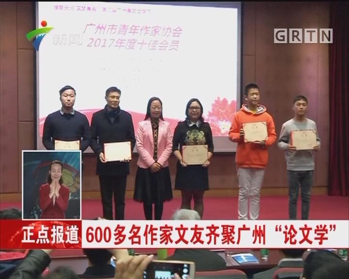 """600多名作家文友齐聚广州""""论文学"""""""