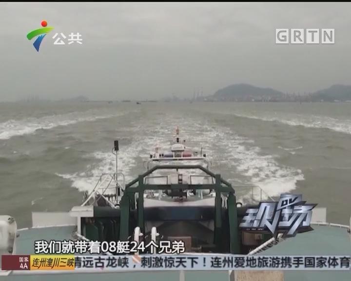 深圳:出海夜钓遇险 一人落海失踪