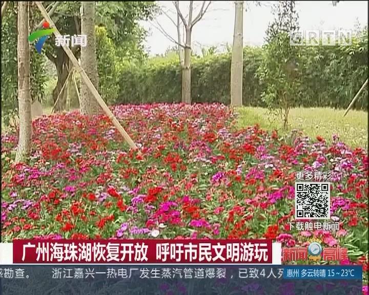 广州海珠湖恢复开放 呼吁市民文明游玩