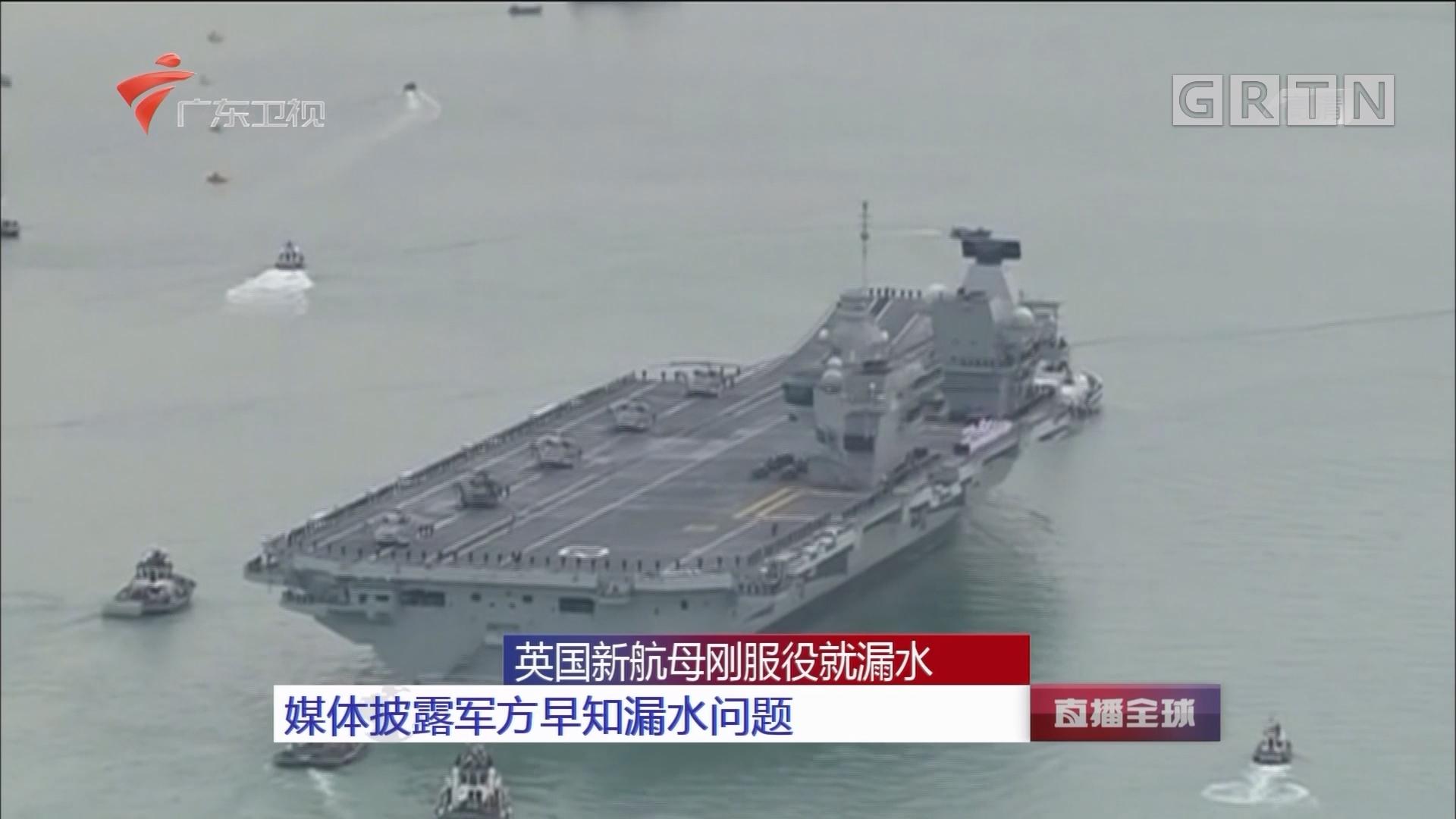 英国新航母刚服役就漏水:媒体披露军方早知漏水问题