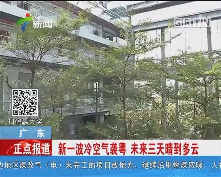 广东:新一波冷空气袭粤 未来三天晴到多云