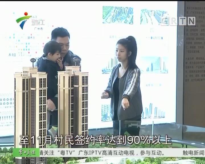 """广州白云首个城中村改造启动 同德围""""再次突围"""""""