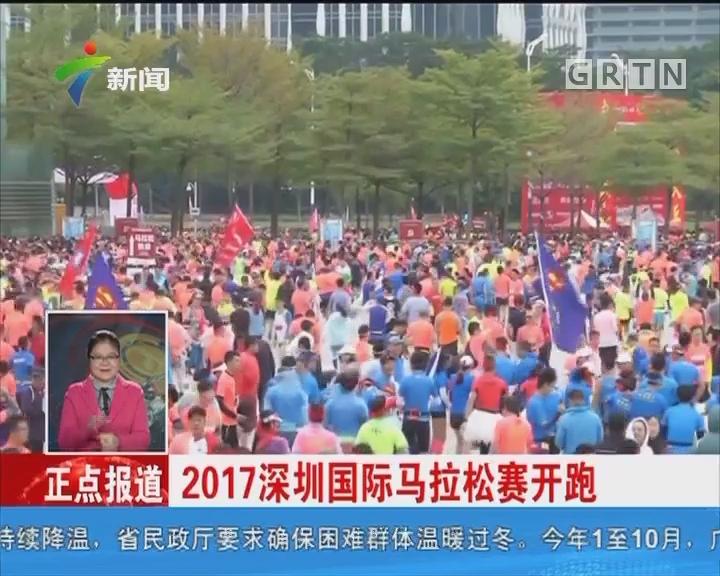 2017深圳国际马拉松赛开跑