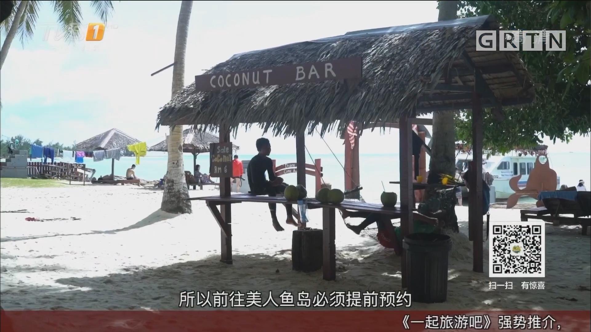 沙巴——美人鱼岛