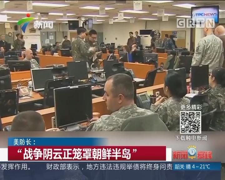 """美防长:""""战争阴云正笼罩朝鲜半岛"""""""