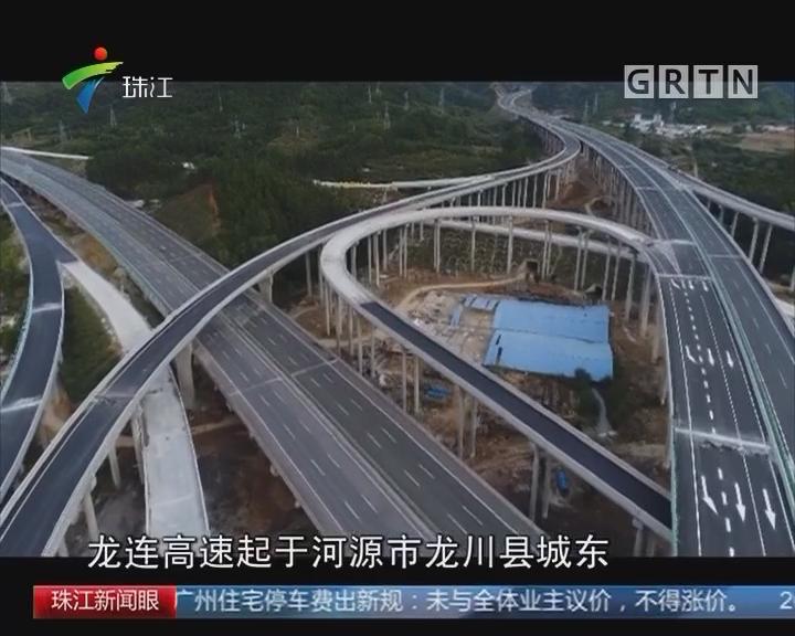 广东今天开通6条新高速公路 元旦走新高速避拥堵