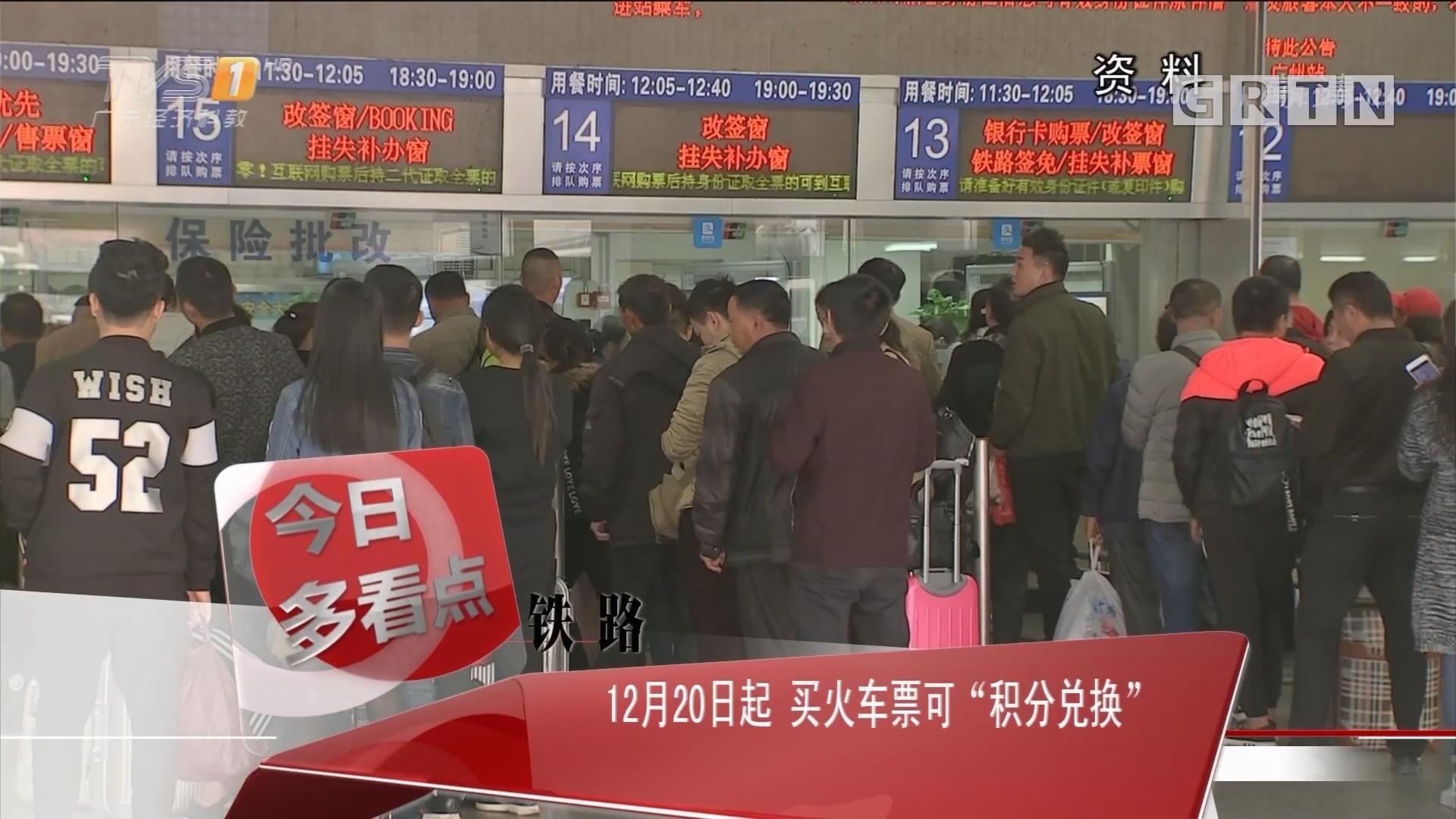 """铁路:12月20日起 买火车票可""""积分兑换"""""""