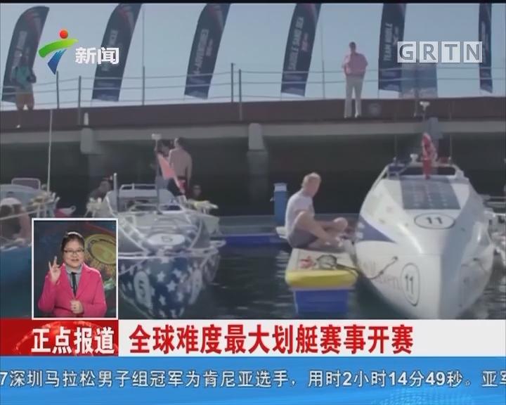 全球难度最大划艇赛事开赛