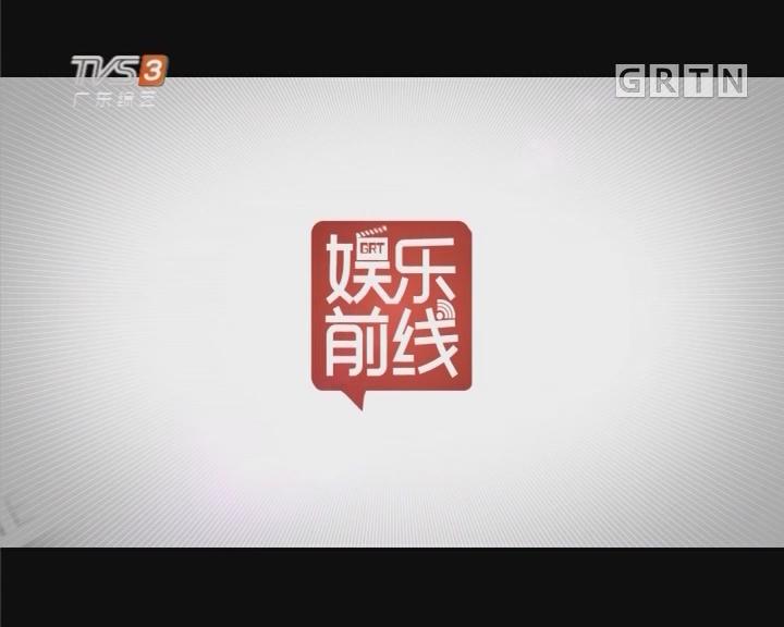 [2017-12-20]娱乐前线:刘涛加盟综艺状态佳 婚姻幸福保持颜值峰值