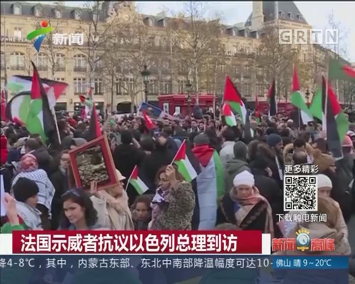 法国示威者抗议以色列总理到访