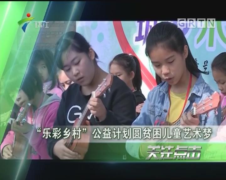 """""""乐彩乡村"""" 公益计划圆贫困儿童艺术梦"""