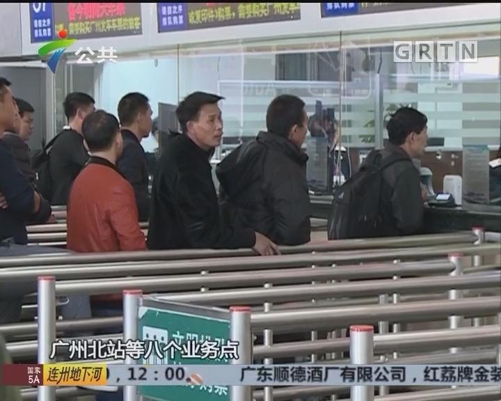 今天开始 广铁启动春运外来工团体订票