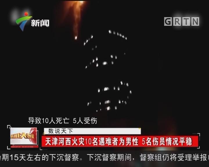 天津河西火灾10名遇难者为男性 5名伤员情况平稳