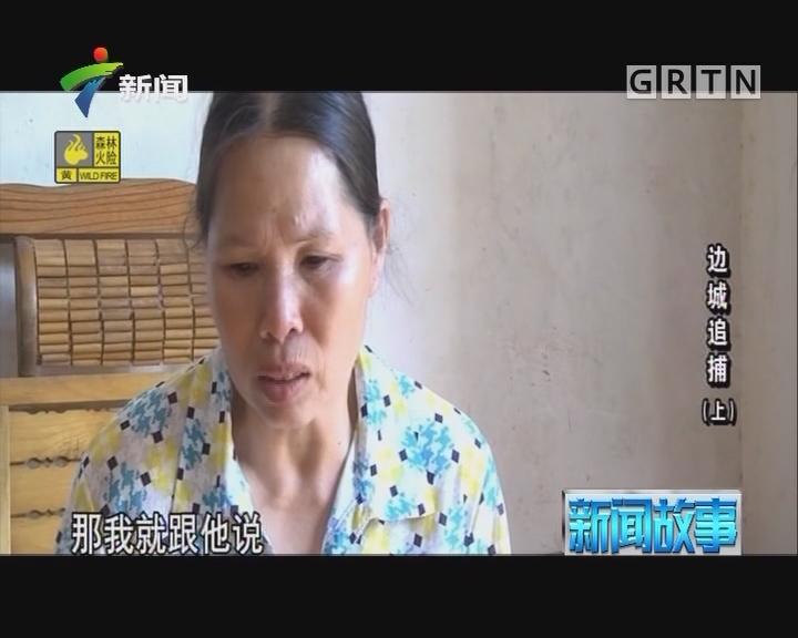 [2017-12-06]新闻故事:边城追捕(上)