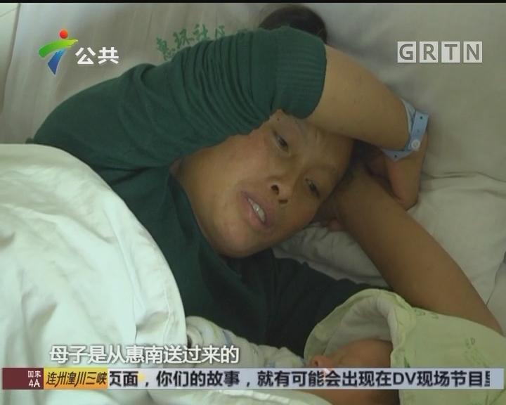 惠州:女子路边产子 家人下落不明