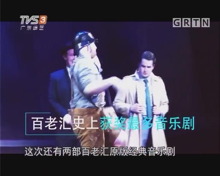 广州大剧院2018新年演出季 精彩势不可挡