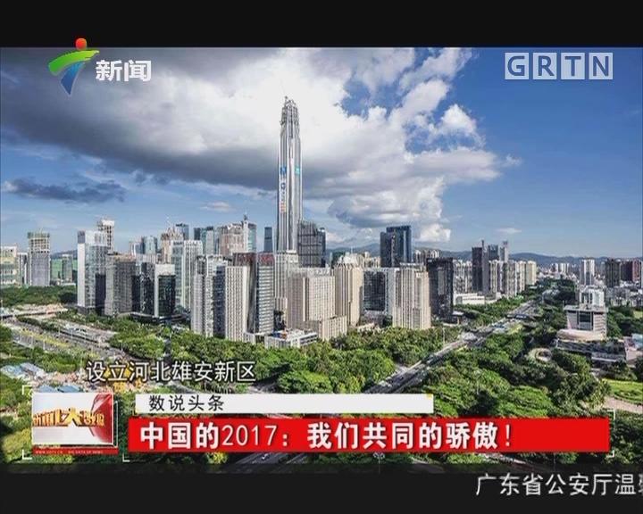 中国的2017:我们共同的骄傲!