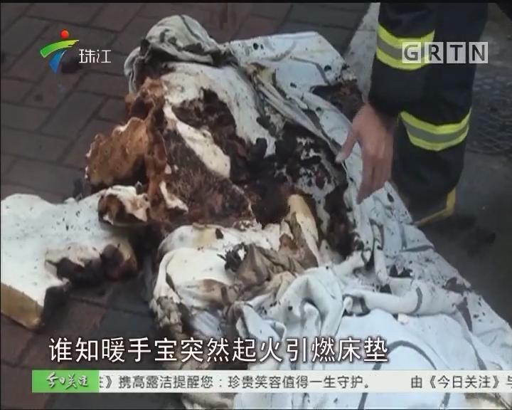 广州:错误使用暖手宝 街坊差点将屋烧着