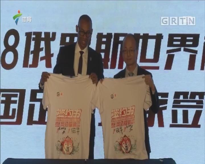 网易与法国足协独家签约仪式在京举行