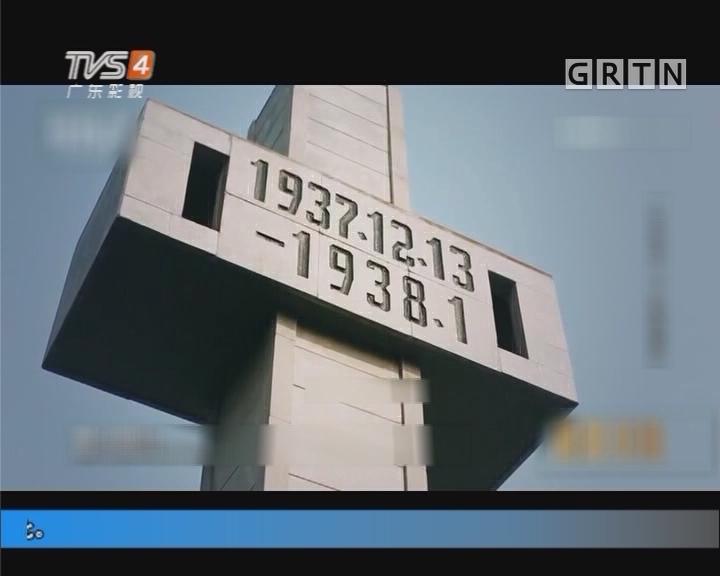 [2017-12-13]军晴剧无霸:历史钩沉:泣血金陵 南京大屠杀80周年祭