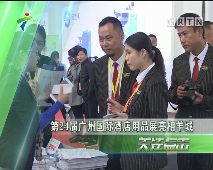 第24届广州国际酒店用品展亮相羊城