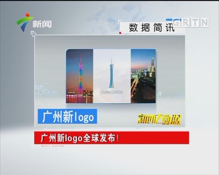 广州新logo全球发布!