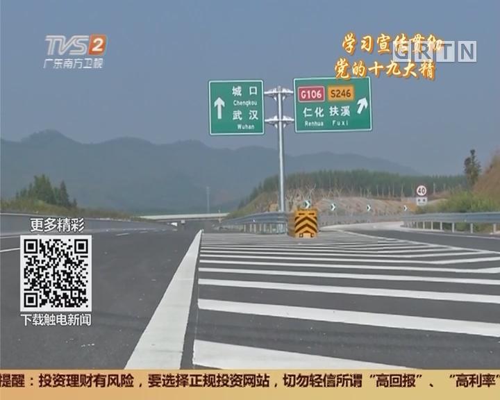 学习宣传贯彻十九大精神:仁新高速一期月底通车 可避极端天气