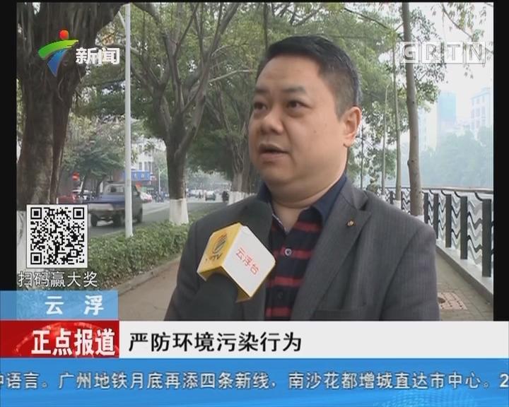 云浮:对大气污染治理全天候巡查