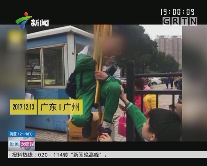 广州:小学生钻栏杆被卡