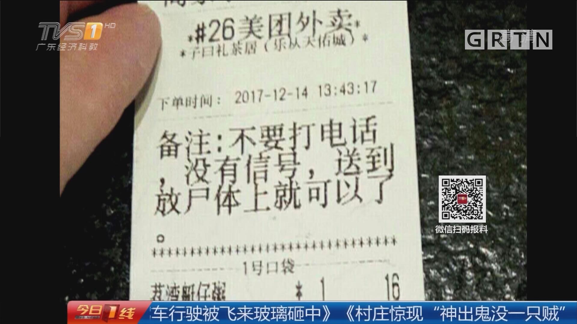 佛山顺德:外卖送至停尸间 又是恶作剧?