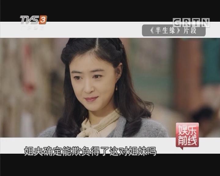 《半生缘》再度翻拍 蒋欣、刘嘉玲合作引争议